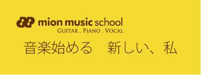 ミオンミュージックへ